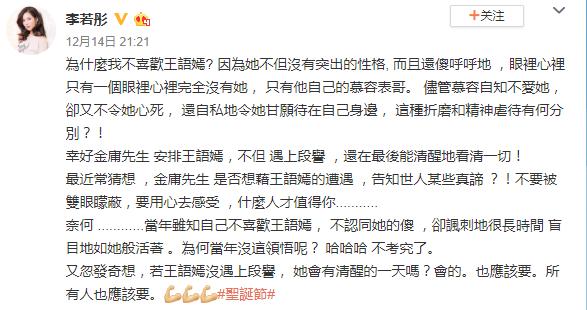 李若彤自曝不喜王语嫣原因 称感情中曾像她一样傻