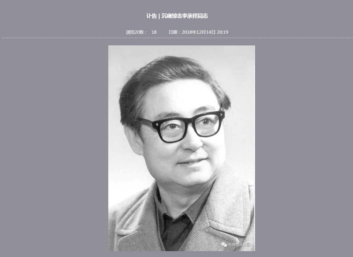 《红色娘子军》编导李承祥因病逝