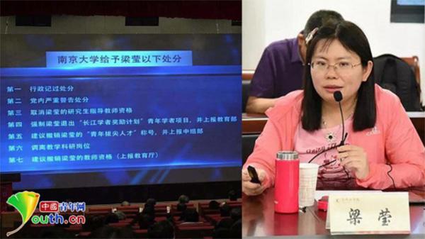 南大公布对梁莹处理结果:取消导师资格 调离教研岗