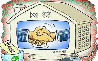 北京商品房网签2019年1月暂停5天
