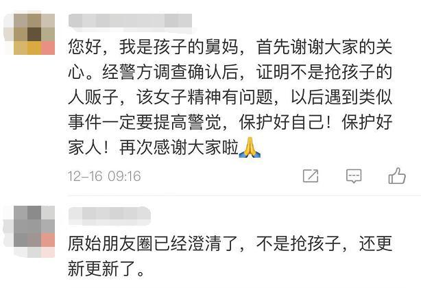 北京西红门有人抢孩子?知情人: