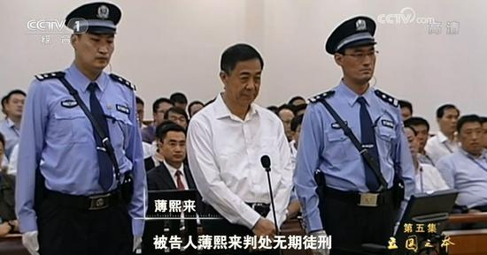 """这部大片里 周永康薄熙来孙政才等9""""虎""""罕见同框"""