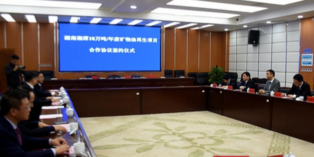 湖南湘潭10万吨/年废矿物油再生项目成功签约