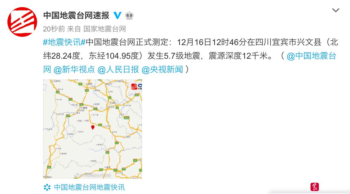 最新!宜宾市兴文县发生5.7级地震,震源深度12千米