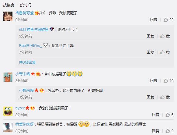 台湾花莲县海域发生5.2级地震 震源深度26千米