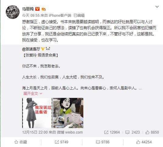 马思纯发张爱玲作品读后感被嘲: