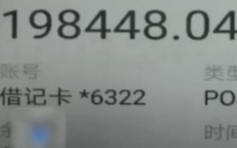 男子银行卡未离身被盗刷20多万 1个举动让银行全赔