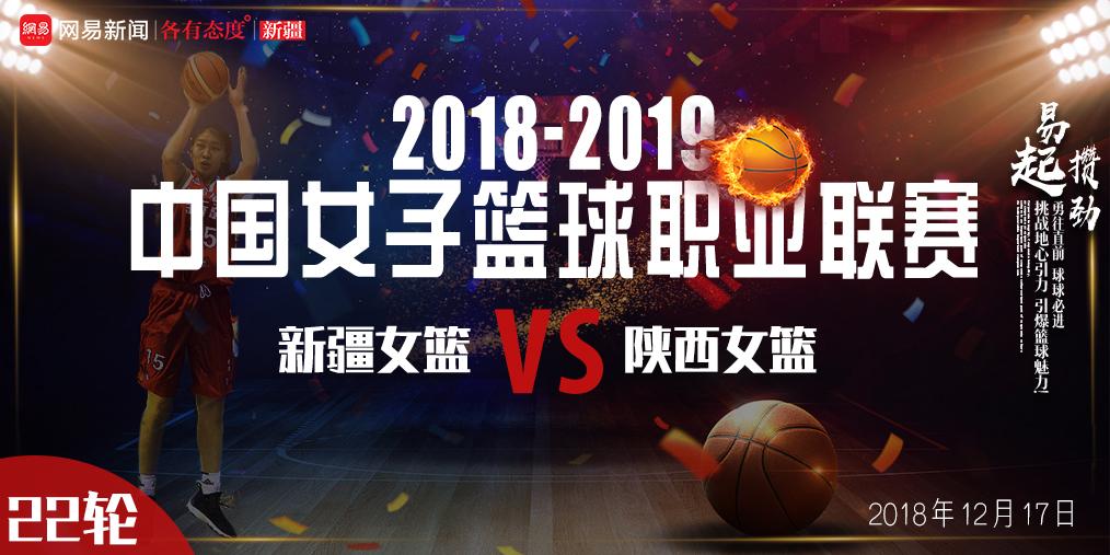 2018-2019WCBA新疆女篮VS陕西女篮