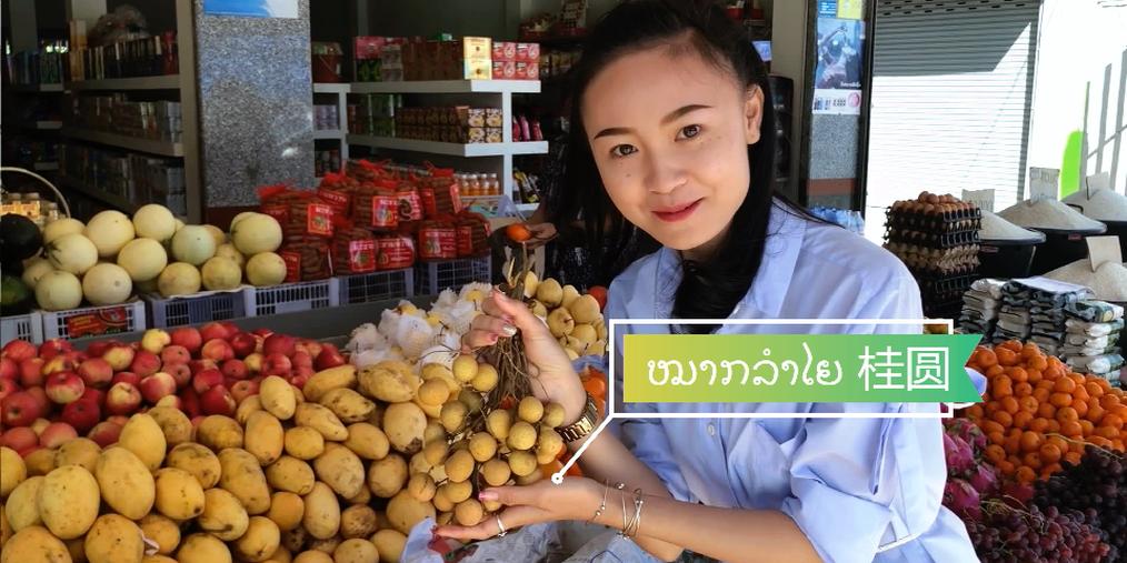 小楠老师教你常见水果的老挝语名字