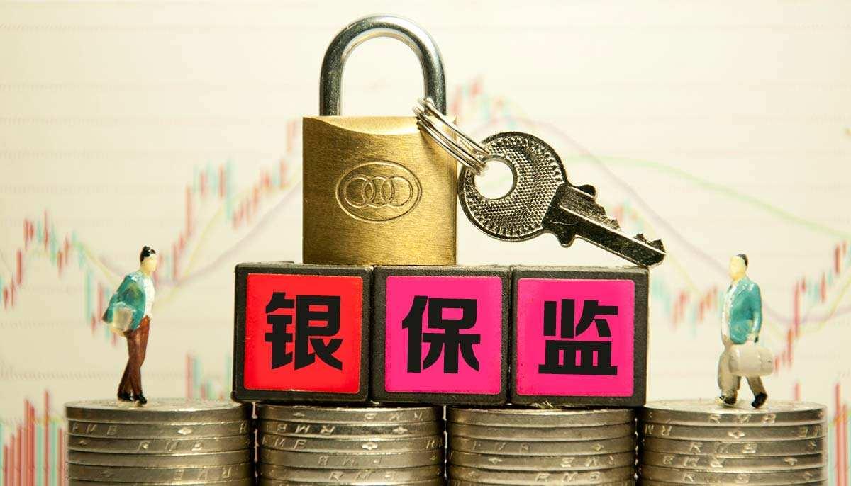 中国银保监会派出机构统一揭牌啦!