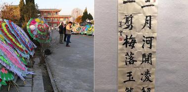 二月河追悼会将于19日举行 莫言题字悼念