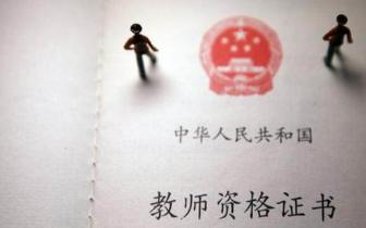 @四川中小学教师资格考试考生:广元考区已关闭 还有两个考区可选