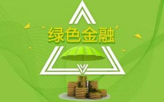 四川省绿色金融创新试点启动!南充等5地入选