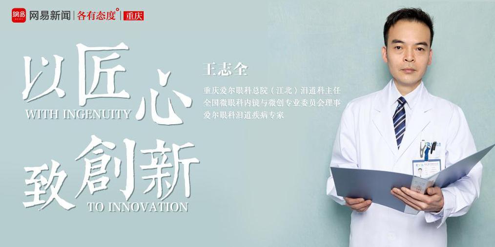 王志全:多思求变 用心成就创新