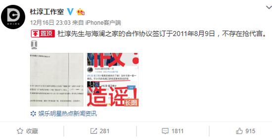 """杜淳工作室晒合作协议 否认网传""""抢代言""""一事"""