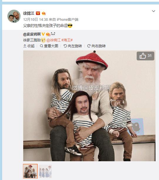 徐锦江回应撞脸海王:我们很像但他身材更好