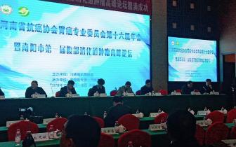 省抗癌协会胃癌专业委员会第十六届年会在南阳举办