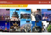 北二外依托中国文化和旅游大数据研究院发布最佳旅游目的地城市