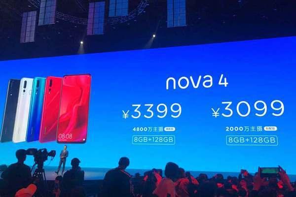 最小打孔屏华为nova 4发布3099元起