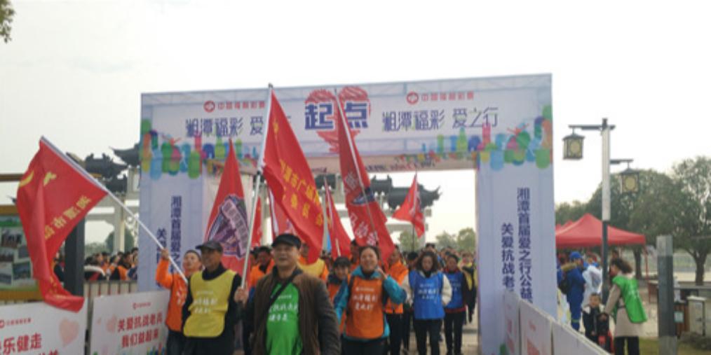 """湘潭千人健走""""捐步"""" 为抗战老兵募捐"""