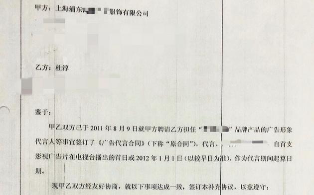 杜淳工作室晒合作协议 否认网传