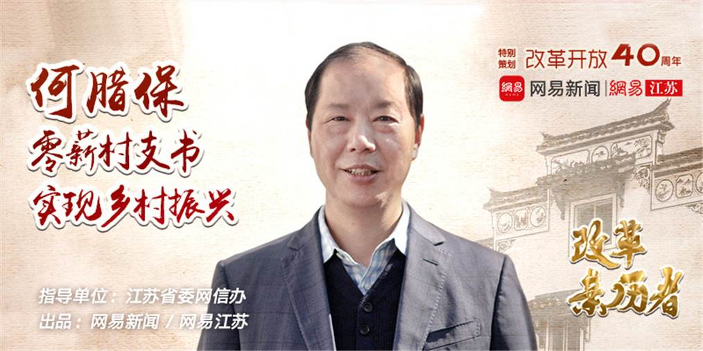 何腊保:零薪村支书 实现乡村振兴