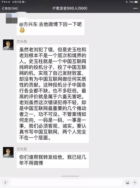 原来早有恩怨 刘强东曾批史玉柱卖保健品赚几百亿