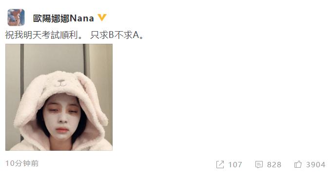 欧阳娜娜晒自拍祈祷考试顺利 兔耳睡衣和面膜亮了