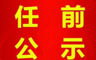 四川发布14名干部任前公示涉及多名市(州)党委