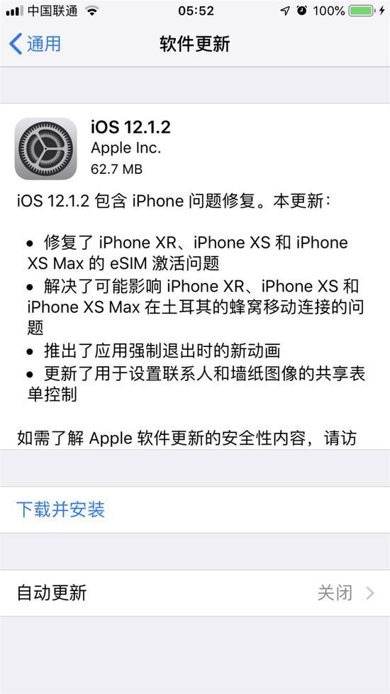 iOS12.1.2发布:app强制退出有新动画 避开高通专利