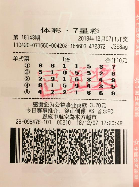 彩友坚信会中奖 守号12年获7星彩大奖500万