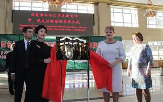 市与哈巴罗夫斯克市 中、俄友谊国际班揭牌仪式