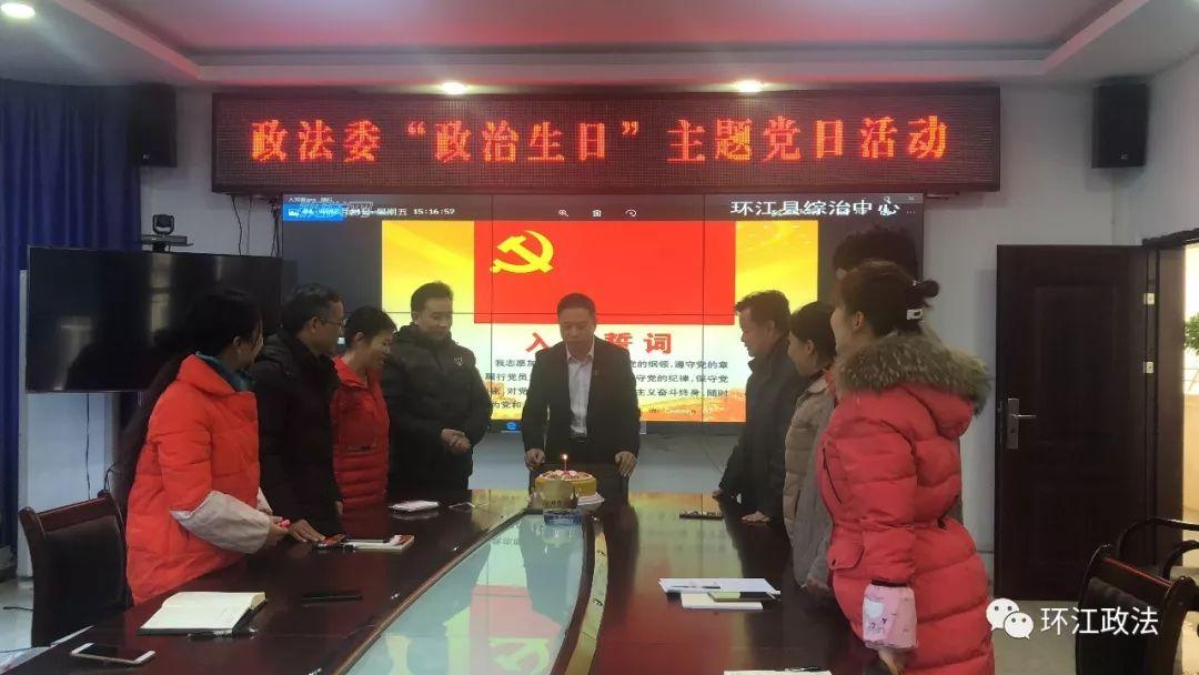 """环江县委政法委党支部开展党员""""政治生日""""活动"""