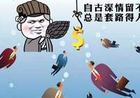 """福州一大学生以""""投资""""为名诱骗9名同学 获刑4年半"""