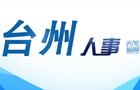 网上兼职赚钱的工作,台州市