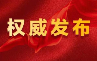 广元剑阁县革命烈士陵园主任杜继平涉嫌受贿被逮捕