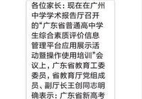 """广东新高考模式确定为""""3+1+2""""?省考试院:审议中"""