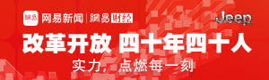 《改革开放 四十年四十人》策划