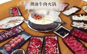 没有潮汕人的牛肉火锅,是没有灵魂的