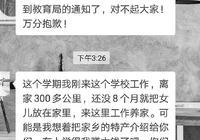 杭州一班主任向家长推销土特产 被举报差点丢工作