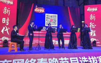 2019南充第二届网络春晚选拔赛完美收官