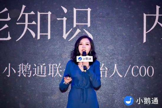 小鹅通联合创始人/COO 樊晓星