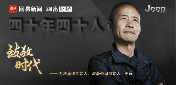 王石:商业社会,诚信也是一种资源