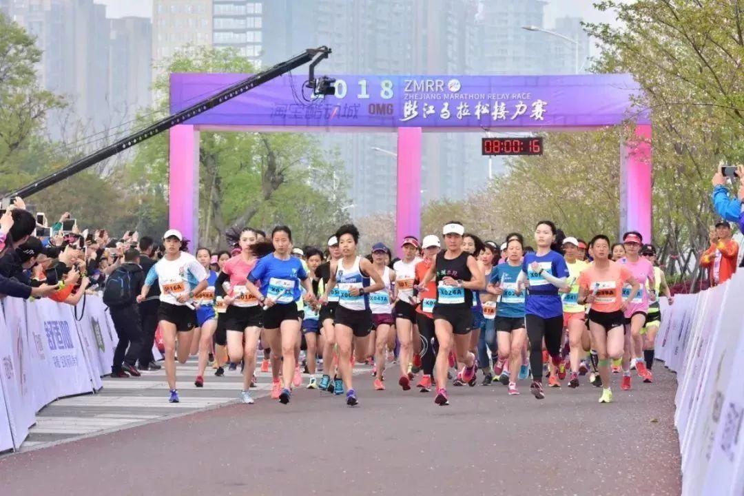浙江首场超马接力赛开跑