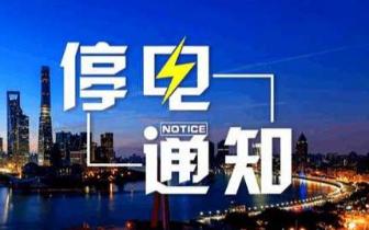 成武停电通知(12月19-23日)扩散周知