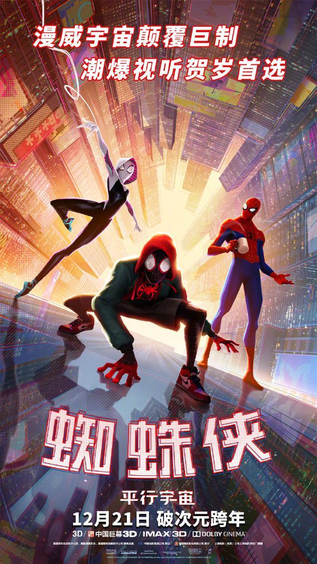 片方确认《蜘蛛侠》彩蛋被删:提交晚于截止日期