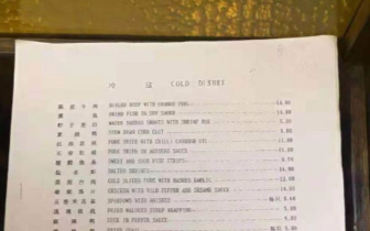 和平饭店老菜单流出 30年前的海鲜比现在还贵