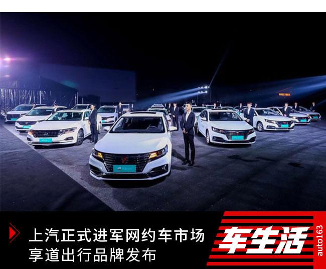 上汽正式进军网约车市场 享道出行品牌发布