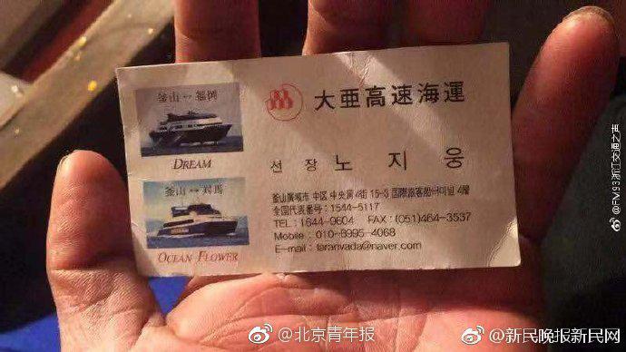 浙江东海现豪华邮轮 官方:系韩国船只 暂无人认领