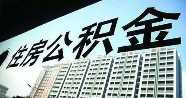 惠州公积金缴存提取贷款业务将暂停14天